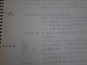 ⑤P1000432-1
