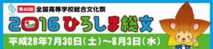 hiroshima2016_banner